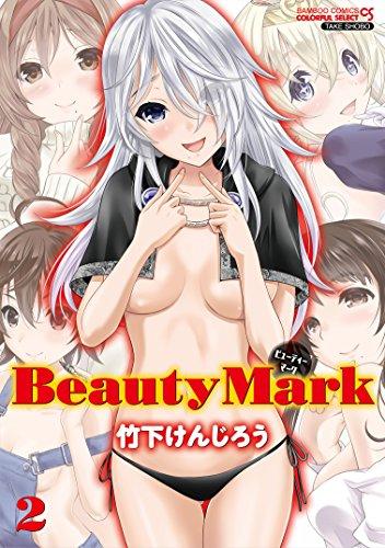Beauty Mark 2巻