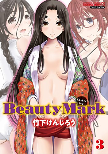 Beauty Mark 3巻