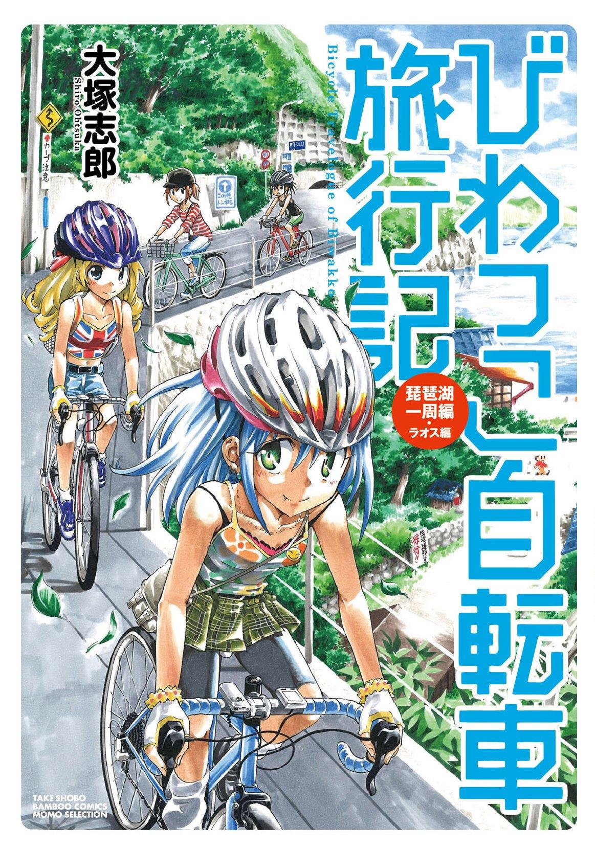 びわっこ自転車旅行記 2巻