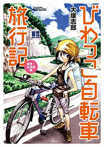 びわっこ自転車旅行記 3巻