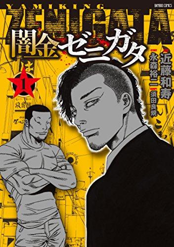 闇金ゼニガタ 1巻