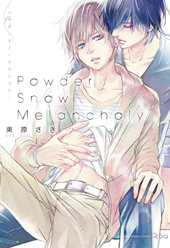 Powder Snow Melancholy 1巻