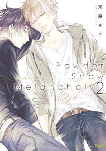 Powder Snow Melancholy 2巻