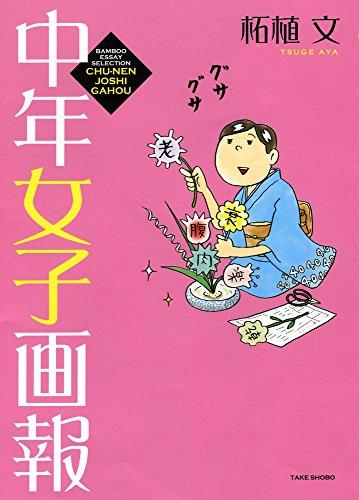 中年女子画報 (1‐ 1巻