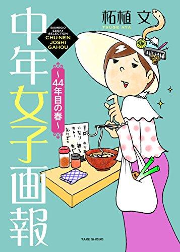 中年女子画報 (1‐ 2巻