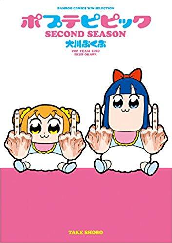 ポプテピピック 2巻