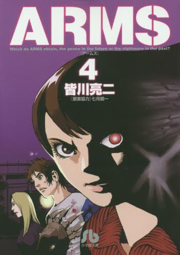 ARMS [文庫版] 4巻