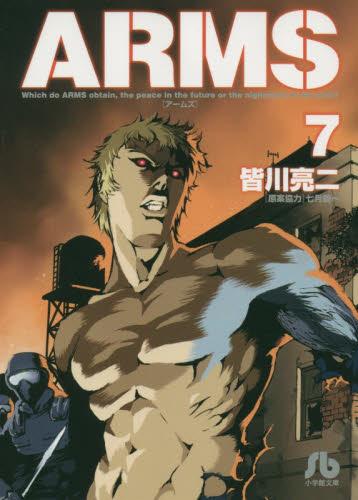 ARMS [文庫版] 7巻