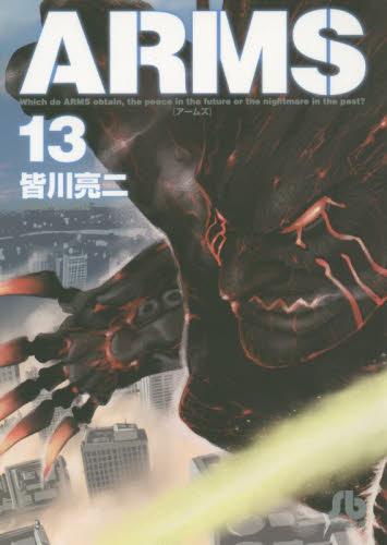 ARMS [文庫版] 13巻