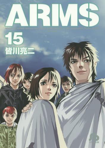 ARMS [文庫版] 15巻
