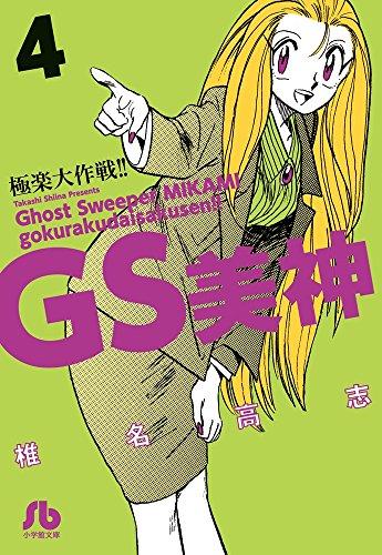 GS美神 極楽大作戦!! 4巻
