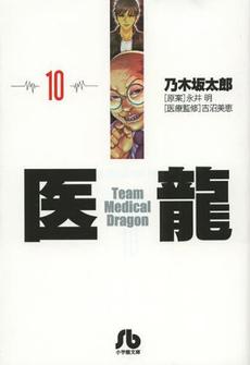 医龍 [文庫版] 10巻