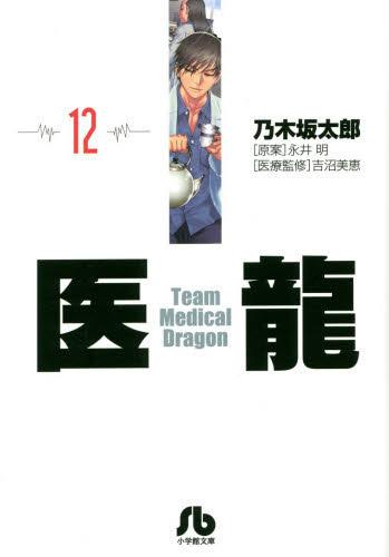 医龍 [文庫版] 12巻