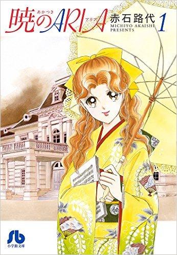 暁のARIA [文庫版] 1巻