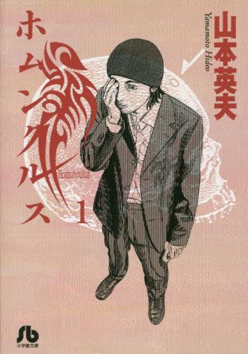 ホムンクルス [文庫版] 1巻