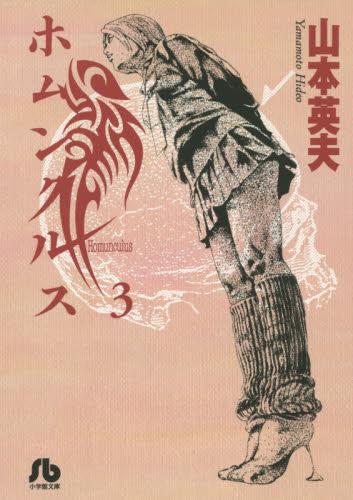 ホムンクルス [文庫版] 3巻