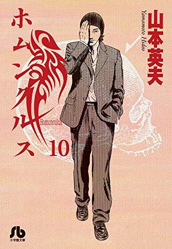 ホムンクルス [文庫版] 10巻