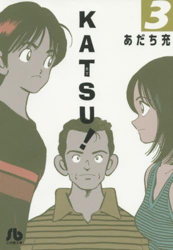 KATSU! [文庫版] 3巻