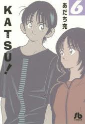 KATSU! [文庫版] 6巻