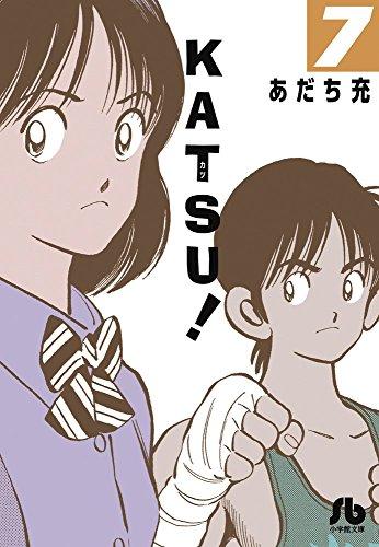 KATSU! [文庫版] 7巻