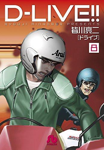D-LIVE!! 8巻