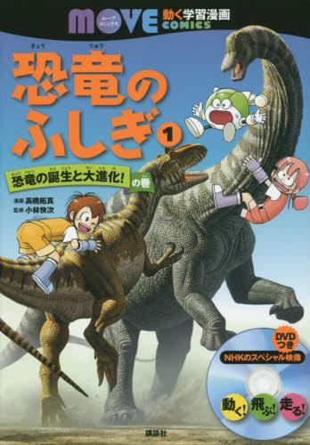 【児童書】恐竜のふしぎ 1巻