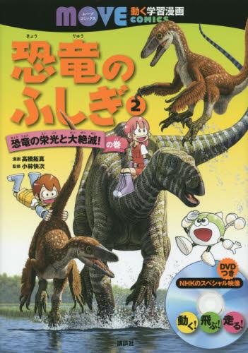 【児童書】恐竜のふしぎ 2巻