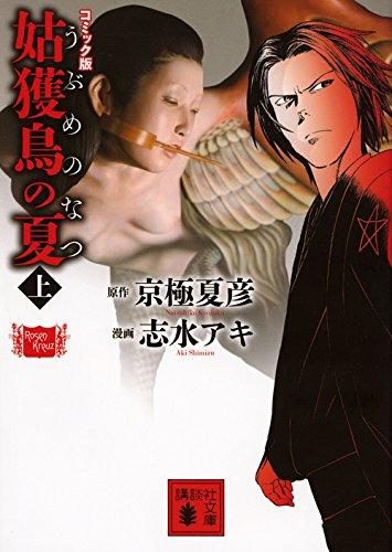 コミック版 姑獲鳥の夏 (上下巻) 1巻