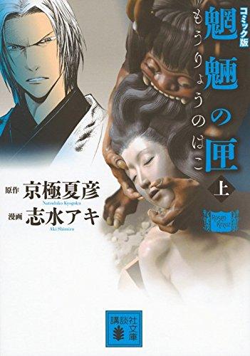 コミック版 魍魎の匣 (上下巻) 1巻