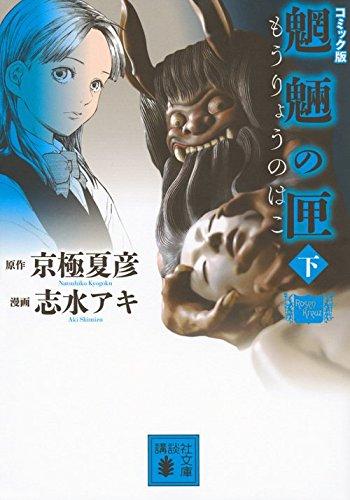 コミック版 魍魎の匣 (上下巻) 2巻