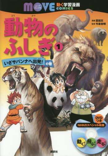 【児童書】動物のふしぎ 1巻