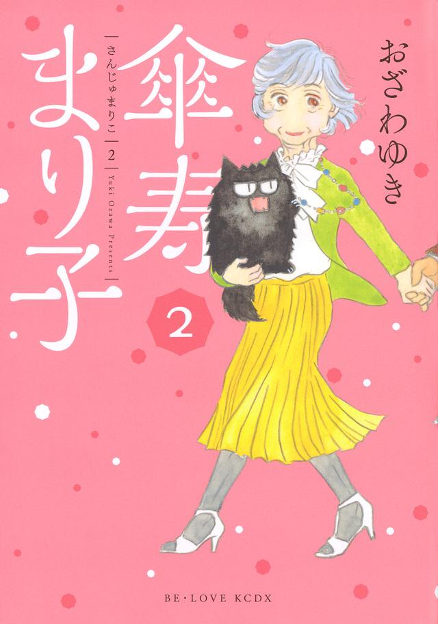 傘寿まり子 2巻
