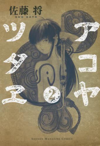 アコヤツタヱ 2巻