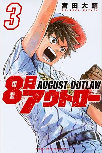 8月アウトロー 3巻