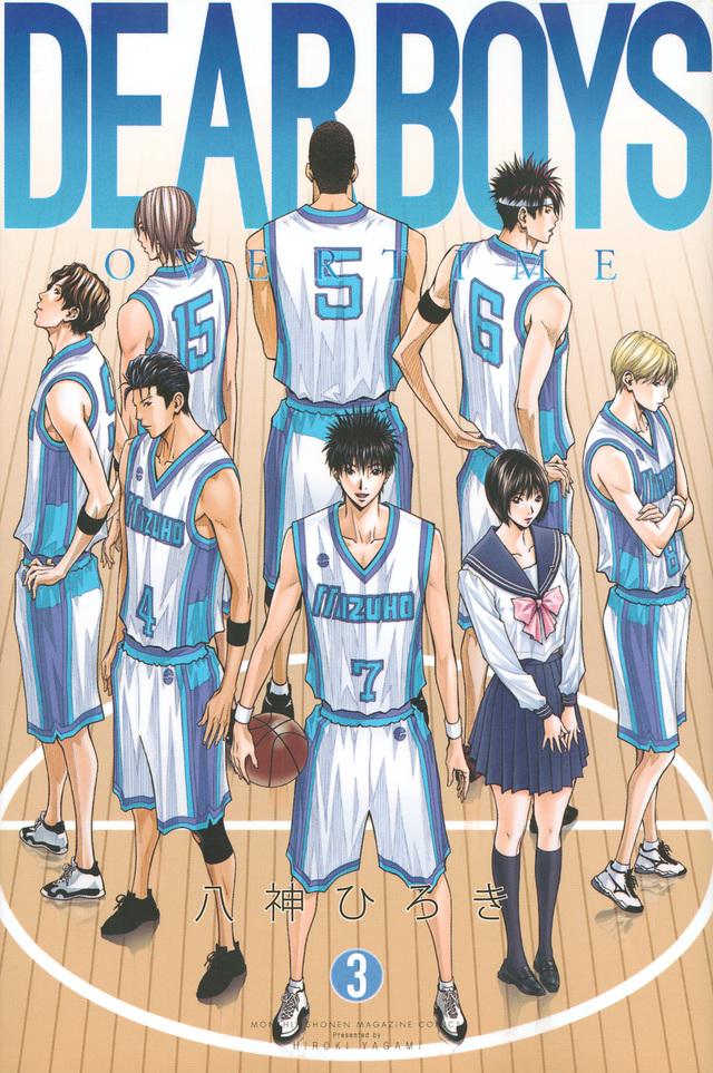 DEAR BOYS OVER TIME 3巻