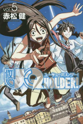 UQ HOLDER! 5巻