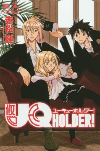 UQ HOLDER! 6巻