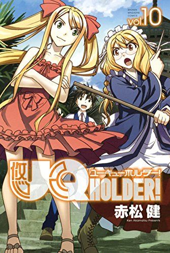 UQ HOLDER! 10巻