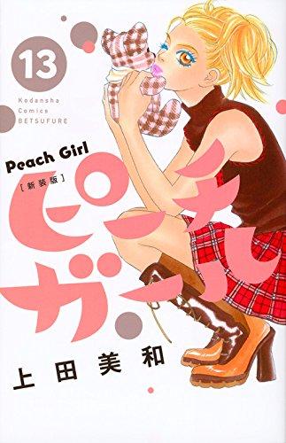 新装版 ピーチガール 13巻