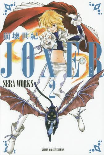崩壊世紀JOXER 2巻