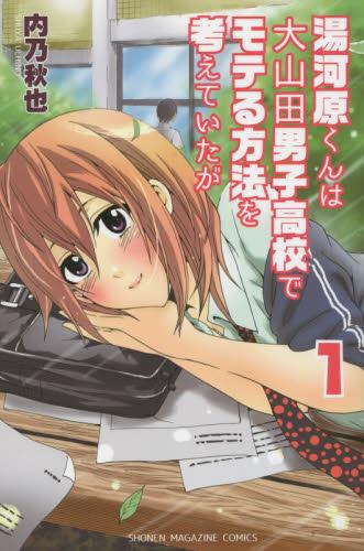 湯河原くんは大山田男子高校でモテる方法を考えていたが 1巻