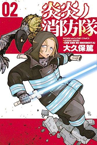 炎炎ノ消防隊 2巻
