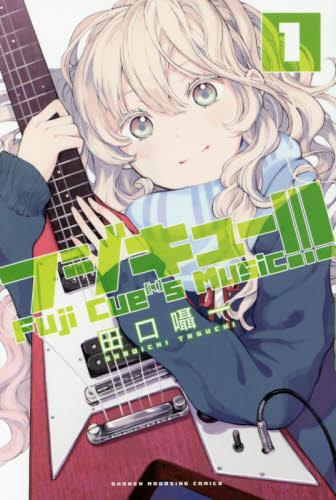 フジキュー!!! 〜Fuji Cue'S Music〜 1巻