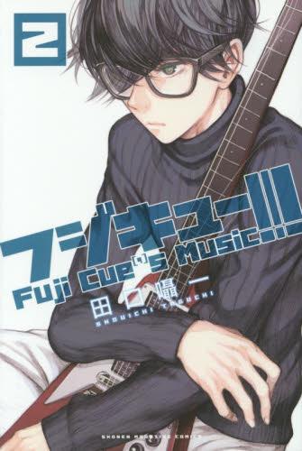 フジキュー!!! 〜Fuji Cue'S Music〜 2巻