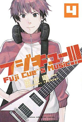 フジキュー!!! 〜Fuji Cue'S Music〜 4巻