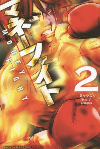 マネーファイト 2巻