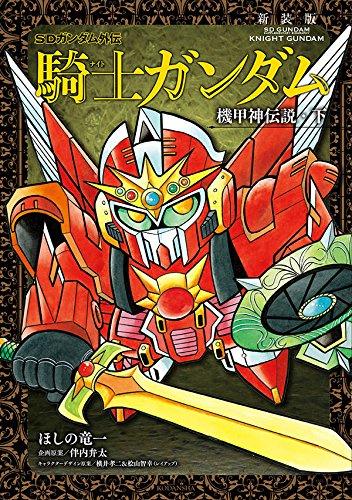 新装版 SDガンダム外伝 騎士ガンダム 機甲神伝説  上下巻セット 2巻