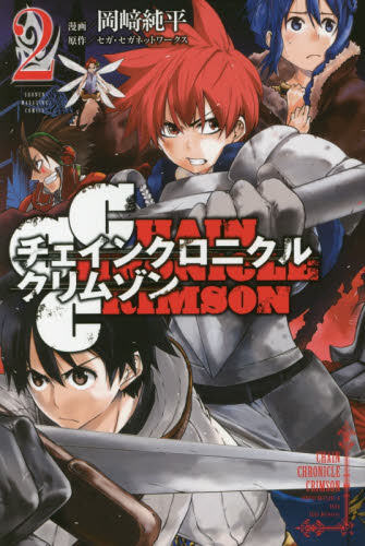 CHAIN CHRONICLE CRIMSON 2巻