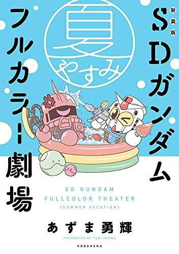 新装版 SDガンダムフルカラー劇場 2巻