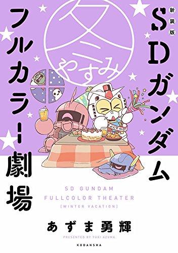 新装版 SDガンダムフルカラー劇場 3巻